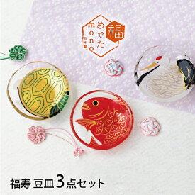 【送料無料】豆皿 3点セット めでたmono 福寿 アデリア 石塚硝子(S-6309)小皿 食器 かわいい 和風 和柄 ギフト