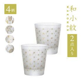 【送料無料】グラス 和小紋7 ペアセット 全4柄 アデリア 石塚硝子(S-6320)コップ 盃 和風 和柄 ギフト