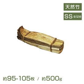 竹皮 KTK-S 約500g (約95〜105枚) (06820) [店舗用品][料理演出]