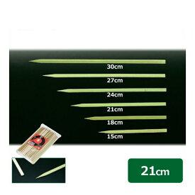 平串 21cm 100本×10袋 (1000本) (06024) (店舗用品)(料理演出)