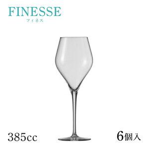 【送料無料】ショット ツヴィーゼル フィネス シャルドネ 385cc 6個入(118602)SCHOTT ZWIESEL ワイングラス ギフト