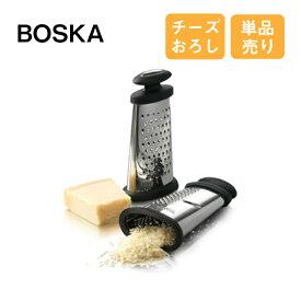【送料無料】ピラミッドチーズグレイター BOSKA(ボスカ) (2238)チーズグレイター ピラミッド チーズ
