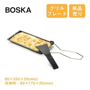 【送料無料】グリルプレート ラクレット BOSKA(ボスカ) チーズ 折りたたみ可 (2247)グリルプレート ラクレット 折りたたみ可