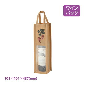 【送料無料】ワインバッグ 不織布 1本用 窓付き 100枚入 (7129)ワインバッグ 不織布 窓付き
