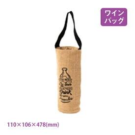 【送料無料】ワインバッグ 麻 1本用 ナチュラル 10枚入 (7135)ワインバッグ 麻 10枚入