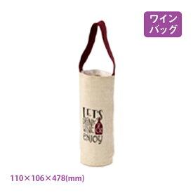 【送料無料】ワインバッグ 麻 1本用 ワインレッド 10枚入 (7136)ワインバッグ 麻 10枚入