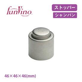 【送料無料】シャンパンストッパー ファンヴィーノ (8214)ストッパー シャンパン ファンヴィーノ