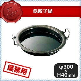 鉄餃子鍋 30cm (002002) (業務用)