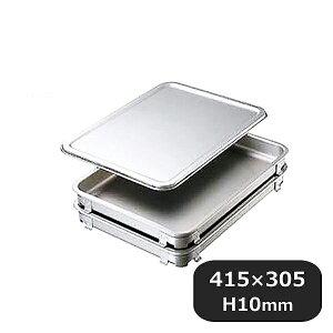 アルミ餃子&生鮮バット用蓋 8取 (025075) (業務用)