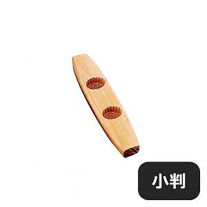 【送料無料】木製月餅抜型 小 2ヶ取 小判(376045-1pc)業務用