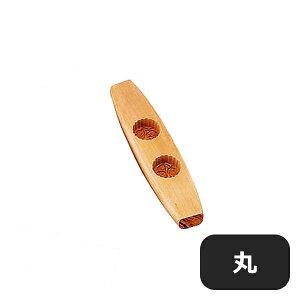 【送料無料】木製月餅抜型 小 2ヶ取 丸(376046-1pc)業務用