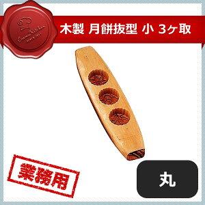 【送料無料】木製 月餅抜型 小 3ヶ取 丸(376049)業務用