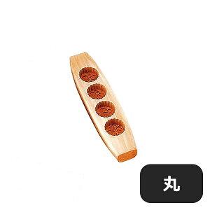 【送料無料】木製月餅抜型 小 4ヶ取 丸(376052-1pc)業務用