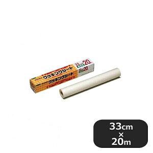 【送料無料】オカモト クッキングシート CS-33x20(426018-1pc)業務用 製菓用品