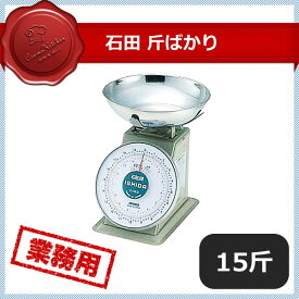 【送料無料】石田 斤ばかり 15斤(435023)業務用 大量注文対応