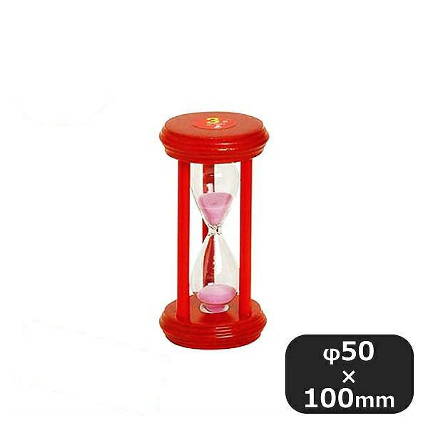 木製砂時計 3分計 70551 (128069) [業務用 大量注文対応]