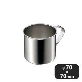 18-8手付コップ 7cm(270cc) (036062) (業務用)