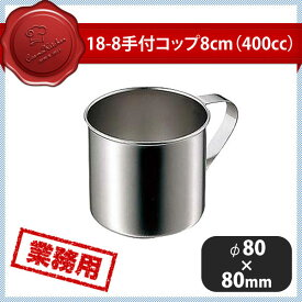 18-8手付コップ 8cm(400cc) (036063) (業務用)