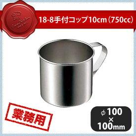 18-8手付コップ 10cm(750cc) (036065) (業務用)