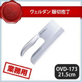 ヴェルダン 麺切庖丁 OVD-173 21.5cm (131341) (業務用)