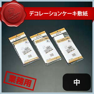 【送料無料】デコレーションケーキ敷紙 中 No.151(330024-1pc)業務用