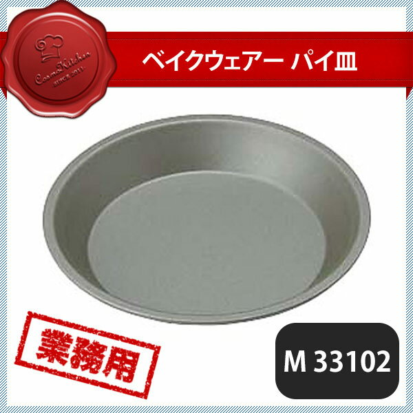 ベイクウェアー パイ皿 M 33102 (330089) [業務用 大量注文対応]