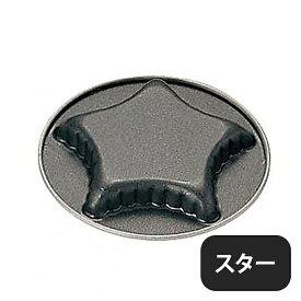 【送料無料】ブラックフィギュア クッキー焼型 スター D-045(333025-1pc)業務用