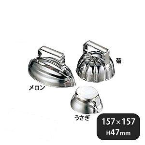 【送料無料】kan 18-0 ライス型 メロン(058007)業務用