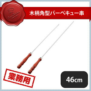 【送料無料】木柄角型バーベキュー串 46cm(110148)業務用