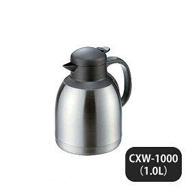 イマージュ 卓上ポット CXW-1000(1.0L) (123072) [業務用 大量注文対応]