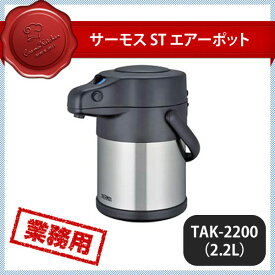 サーモス ST エアーポット TAK-2200(2.2L) (123075) [業務用 大量注文対応]