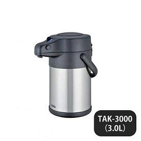 サーモス ST エアーポット TAK-3000(3.0L) (123076) [業務用 大量注文対応]