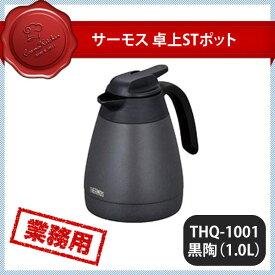 サーモス 卓上STポット THQ-1001 黒陶(1.0L) (123170) [業務用 大量注文対応]