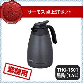 サーモス 卓上STポット THQ-1501 黒陶(1.5L) (123171) [業務用 大量注文対応]