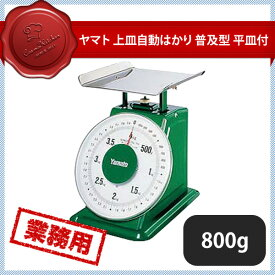 ヤマト 上皿自動はかり 普及型 平皿付 SD-800 800g (125005) (業務用)