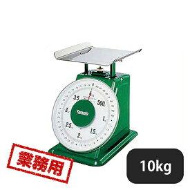 ヤマト 上皿自動はかり 普及型 平皿付 SD-10 10kg (125014) (業務用)