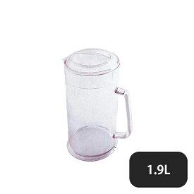 【送料無料】キャンブロ カムウェアピッチャー PC64CW 1.9L(167033)業務用 大量注文対応