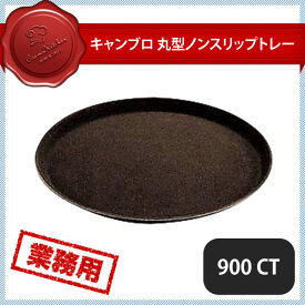 【送料無料】キャンブロ 丸型ノンスリップトレー 900CT(172059)業務用 大量注文対応