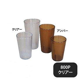 【送料無料】キャンブロ カラーウェアータンブラー 800Pクリアー(174067)業務用