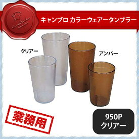 【送料無料】キャンブロ カラーウェアータンブラー 950Pクリアー(174071)業務用