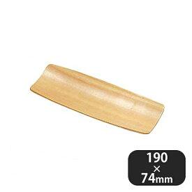【送料無料】ひのきおしぼり入 舟型(188011)業務用