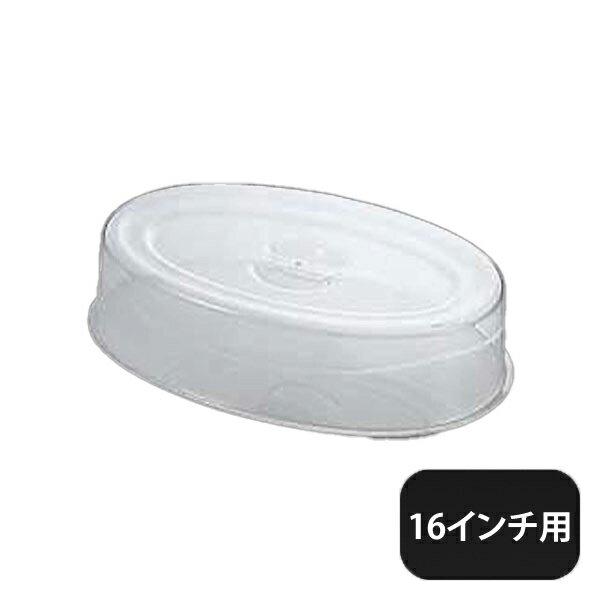 【送料無料】UK ポリカーボネイト スタッキング 小判皿カバー 16インチ用 (212131) [YUKIWA][業務用 大量注文対応]
