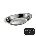 IKD 18-8カレー皿 丸 10 1/2インチ小 (324044) [業務用 大量注文対応]