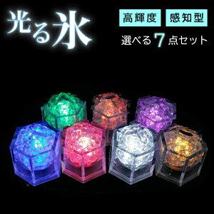 【送料無料】ライトキューブ 光る氷 選べる7点セット標準高輝度モデル(LIGHTCUBE-E7P)防水 感知型 アイスキューブ
