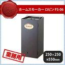 【送料無料】ホームスモーカー ロビン FS-06 (111051) [業務用 大量注文対応]