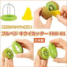 【送料無料】フルベジ キウイカッター FK-01(602975)フルベジ キウイカッター キッチン用品