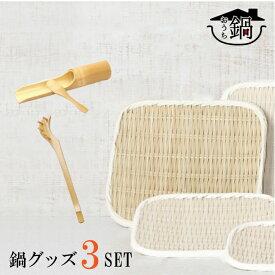 【送料無料】天然竹 鍋グッズ 3点セット(58-COS-002)鍋 ざる 曲がり麺すくい ミンチサーバー 天然竹