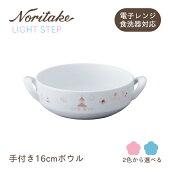【送料無料】手付16cmボウルピンクブルー2種類から選べるライトステップLIGHTSTEPノリタケ(61033K-5002-1)子供用食器碗