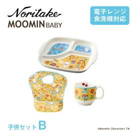 【送料無料】子供セットB ムーミンベビー MOOMIN BABY ノリタケ(MB003A-N-1444L) ムーミンのある暮らし 赤ちゃん ベビー ギフト