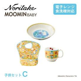 【送料無料】子供セットC ムーミンベビー MOOMIN BABY ノリタケ(MB003B-N-1444L) ムーミンのある暮らし 赤ちゃん ベビー ギフト